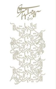 تجدید چاپ آثار کامل مهشید امیرشاهی