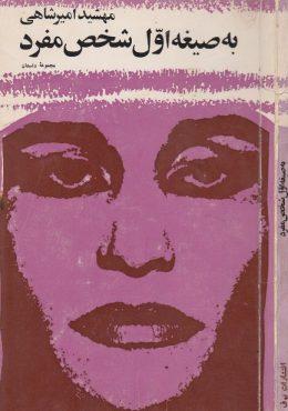 First Person Singular (1970)