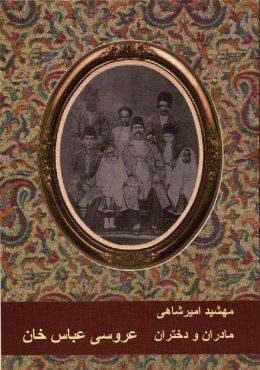 LE MARIAGE D'ABBAS KHAN (1998)