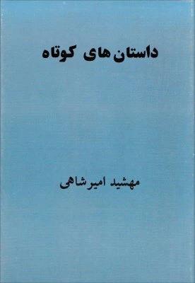 Short Stories (1998)